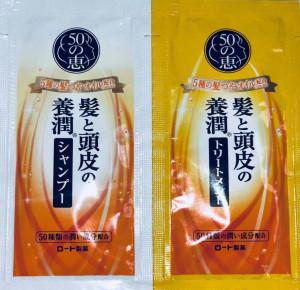 Пробник шампунь+кондиціонер для волосся 50 MEGUMI 10+10мл